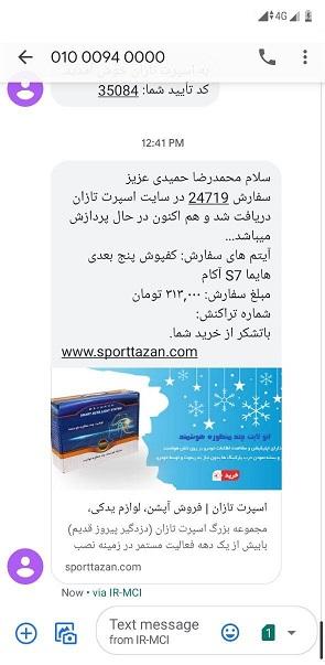 SMS-Sporttazan