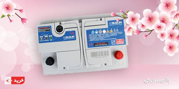 نمایندگی باتری خودرو سوزوکی