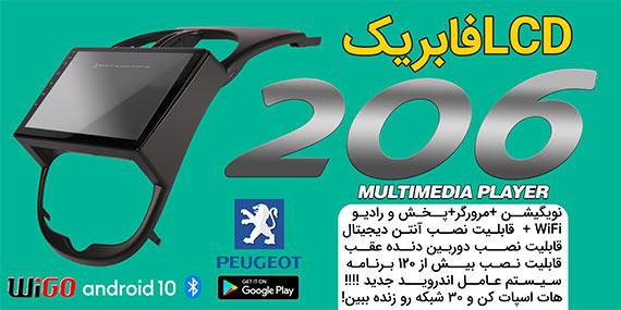 خرید و قیمت LCD فابریک پژو 206