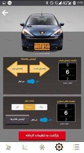 اتولایت، مشایعت و ریموت پارکینگ پژو 206 و 207